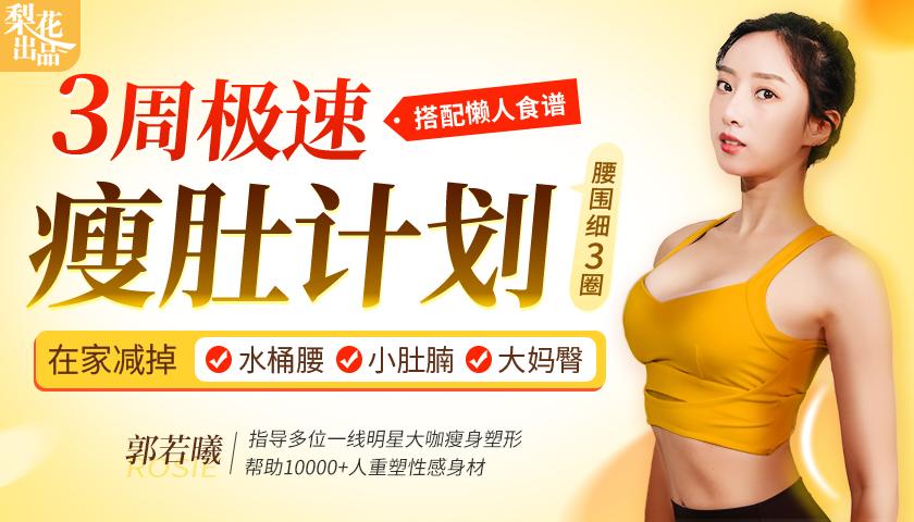 """维密超模私教亲授《3周极速瘦肚计划》:让你从大肚婆变""""小腰精"""",身材年轻10岁!"""