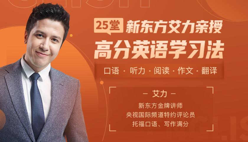 新东方艾力亲授:25堂高分英语学习法,助力口语、听力、阅读、作文、翻译