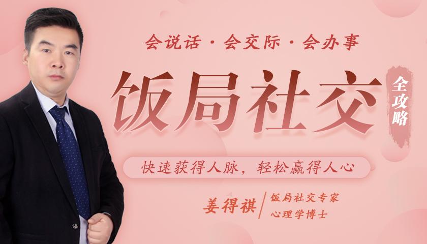 【饭局社交全攻略】21节课快速精通中国式饭局潜规则:助你搞定社交人脉,轻松赢人心