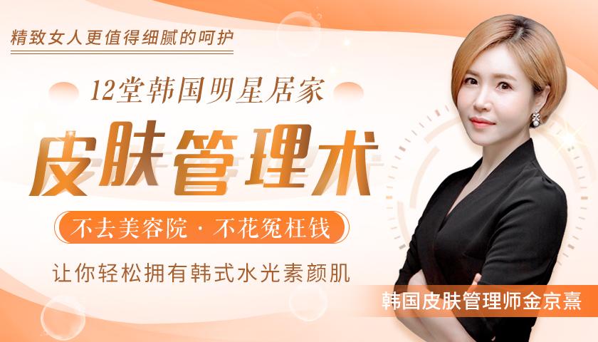 12堂韩国明星居家皮肤管理术:人气美肤达人金京熹,教你轻松养出水光素颜肌!