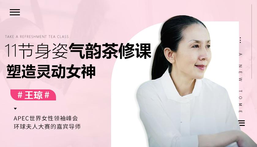 中国茶届女神的11堂茶修跟学课,快速提升你的身姿气韵内涵