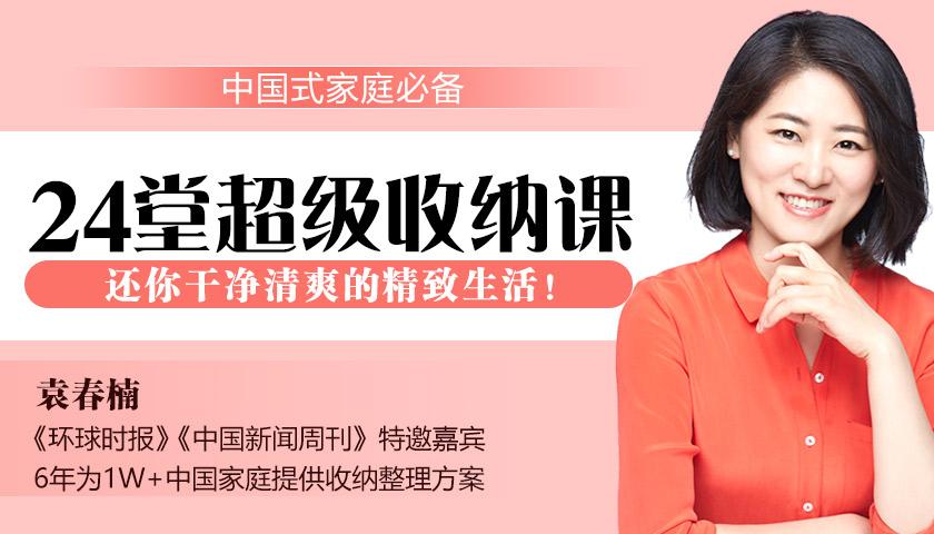中国式家庭必备:24堂超级收纳课,还你干净清爽的精致生活!