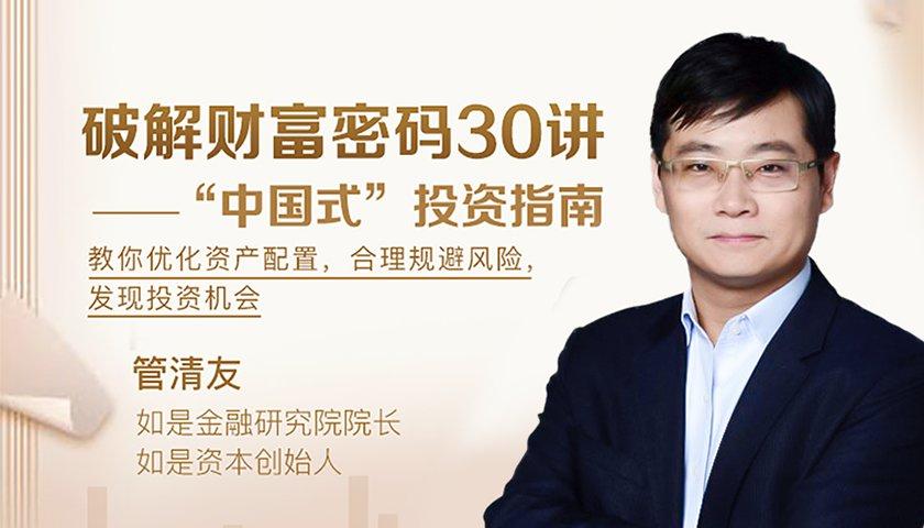 【10万人学习】经济学家管清友的中国式投资指南:小白也能学会的30节财富管理课