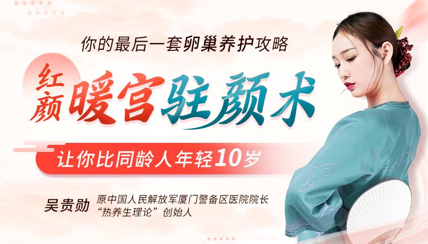 热养生暖宫驻颜术:临床名医教你保养卵巢,保鲜你的年龄/肌肤/少女感