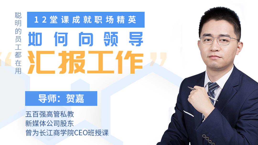 长江商学院CEO培训导师:职场高手的12堂工作汇报术,干得好更要说得好!