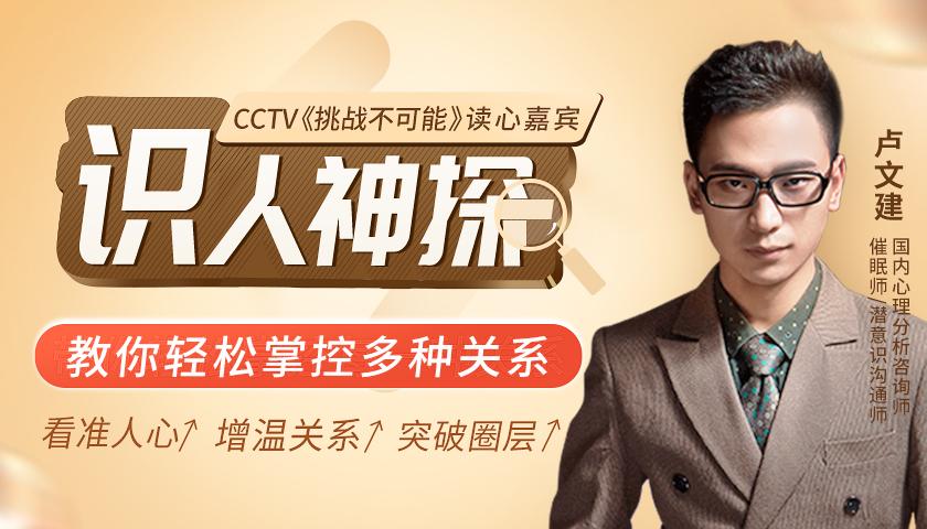 CCTV《挑战不可能》识人神探:带你看准人、看对人,轻松掌控每一种关系