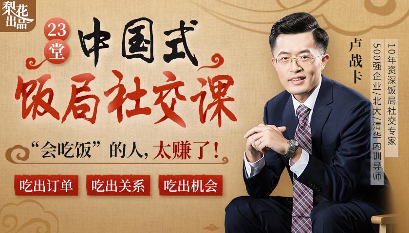 """23堂《中国式·饭局社交课》:""""会吃饭""""的人,真的太赚了!吃出订单、吃出人脉、吃出资源!"""