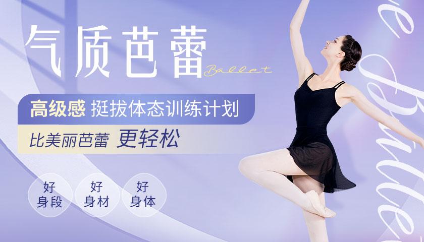 人人学得会的芭蕾课:「气质芭蕾」4周高级感 · 挺拔体态训练计划