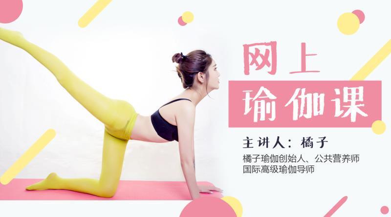 珍藏版 | 9大系列瑜伽课,教你健身养生做精致女人