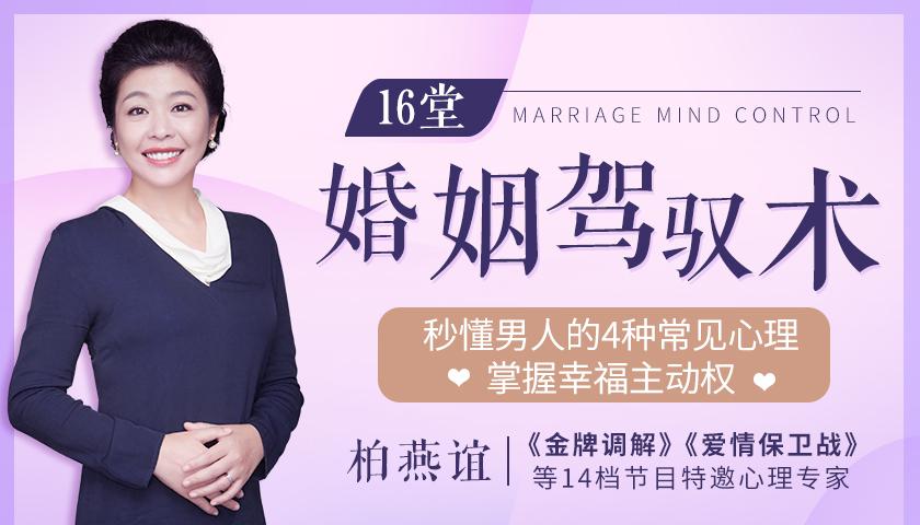 《爱情保卫战》特邀心理专家:16节婚姻驾驭术,让你秒懂男人的4种常见心理,掌握幸福主动权