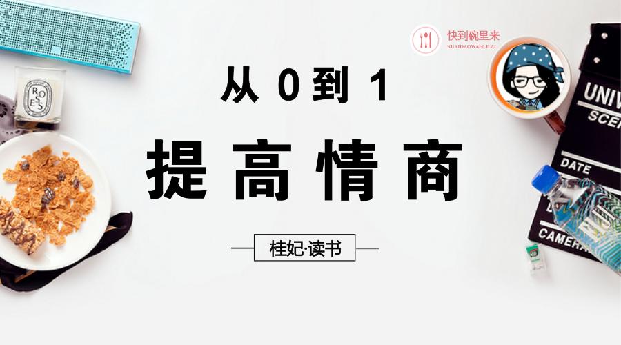 人际交往1期:听完这十本书,从此告别低情商【完结】