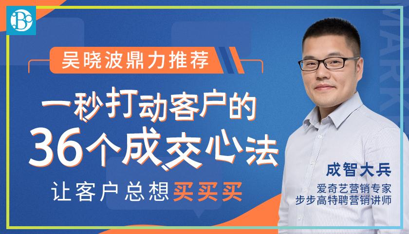 吴晓波都佩服的一秒打动客户的成交心法,销售/文案/广告全适用