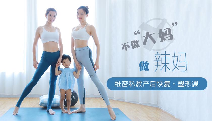 【产后瘦身】维密私教产后恢复·塑形课:不做大妈做辣妈!