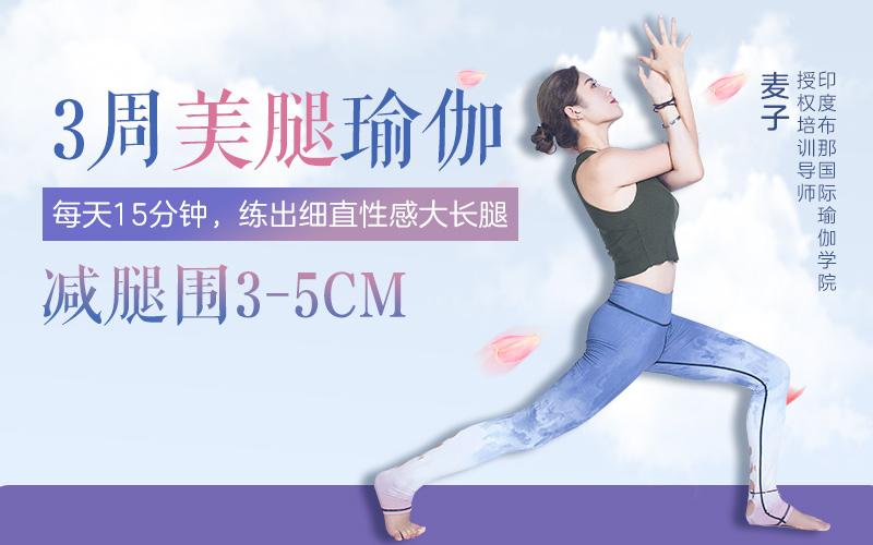 明星美腿私房课 | 告别腿部粗壮、弯曲,练就迷人线条做挺拔气质女人!