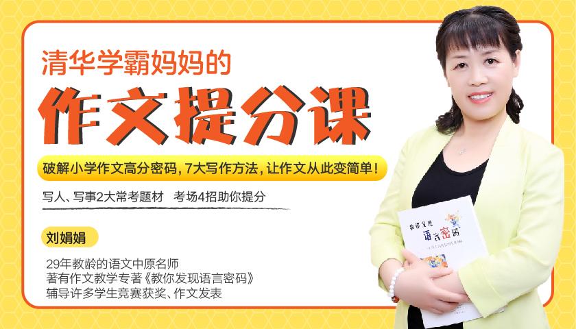 清华学霸妈妈的12堂超实用作文课:7大写作方法+4招考场提分,让孩子作文轻松拿高分!