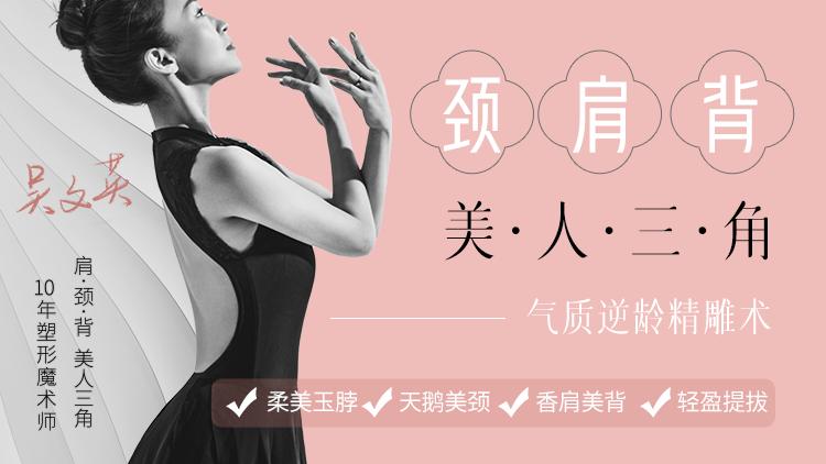 气质逆龄精雕术:打造玉脖、香肩、美背